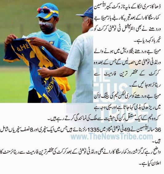 sports news, Sangakara, Javerdane, Cricket News, Retirement, Intresting, Intresting News And Information, Srilanka, T20,