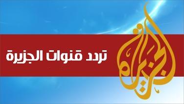 تردد قنوات الجزيرة وقناة قطر الجديد على النايل سات بعد التوقف بتاريخ اليوم 1 اكتوبر 2015