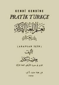 تعلم التركية بدون معلم - كتابي أنيسي