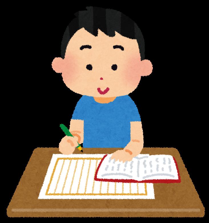 男の子が作文用紙と本を広げて ... : お金の学習 : すべての講義