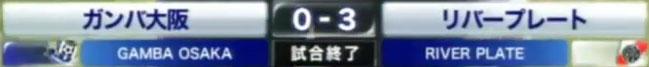 Las mejores frases de Niembro de Gamba Osaka 0 - River 3