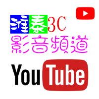 淮泰3c影音頻道~youtube