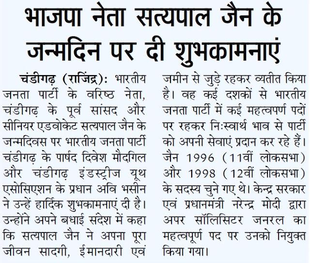 भाजपा नेता सत्य पाल जैन के जन्मदिन पर दी शुभकामनाएं