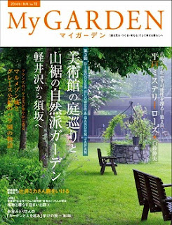 マイガーデン 2014年 11月号 (My GARDEN 2014-11) zip rar Comic dl torrent raw manga raw
