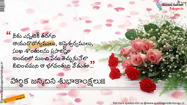 Nice Birthday Wishes Greetings wallpapers quotes in telugu
