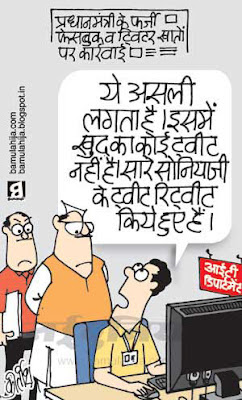 twitter, twitoon, social networking sites, manmohan singh cartoon, manmohan singh, upa government, congress cartoon, censorship cartoon, censorship in india, emergency cartoon