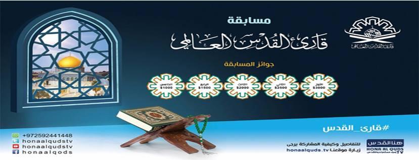 مسابقة قارئ القدس العالمى الإصدار الأول