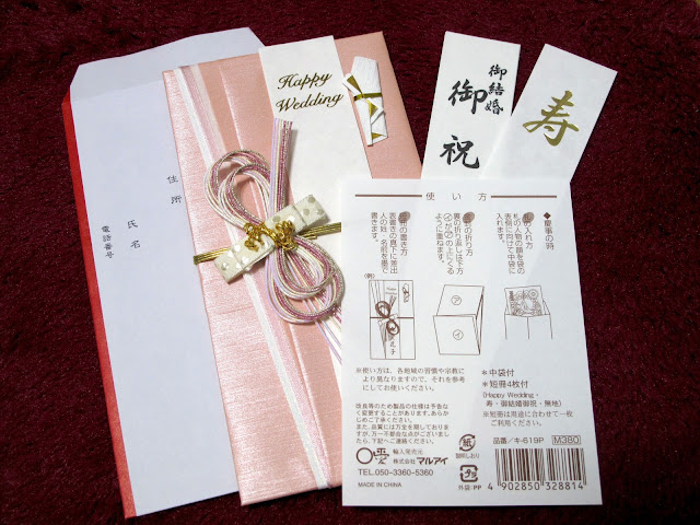 Japanese wedding envelope