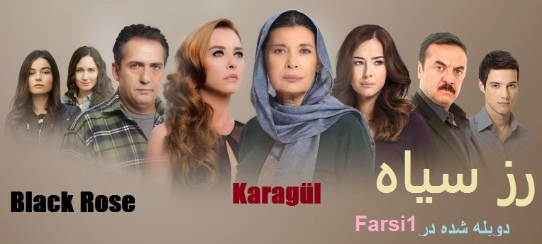 TV Series In Farsi: Rose Siah - Black Rose - Karagül