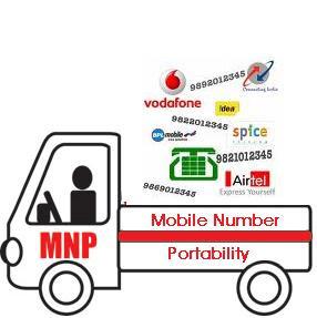 भारत में मोबाइल नंबर पोर्टेबिलिटी (Mobile Number Portability) सुविधा