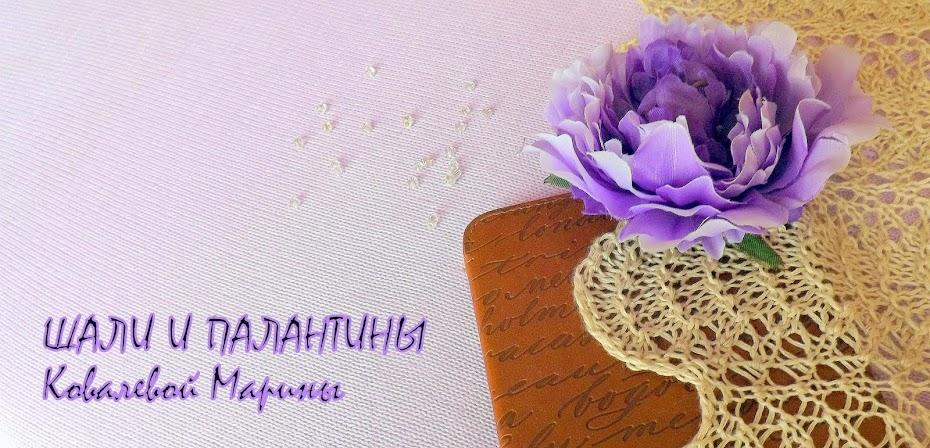 Шали и палантины Ковалевой Марины