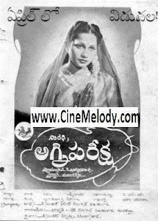 Agni Pareeksha Telugu Mp3 Songs Free  Download -1951