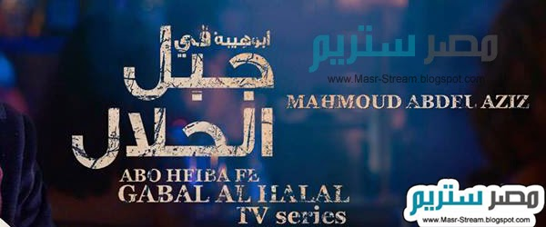 """محمود عبد العزيز يطلق مسلسل """" جبل الحلال """" في رمضان 2014"""