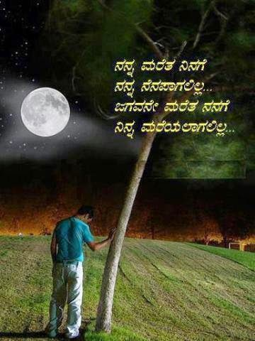 Sad Quotes About Love In Kannada : Kannada+Quotes+In+Kannada+Language+(104).jpg