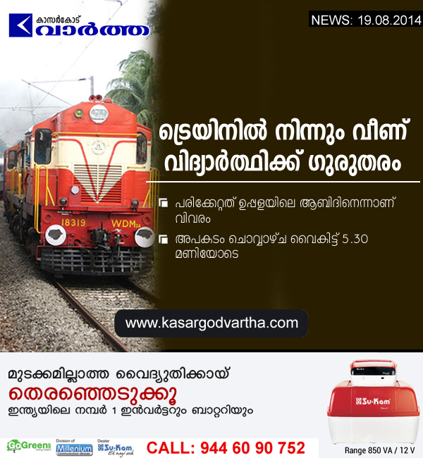 Uppala, Train, Kasaragod, Kerala, Injured, Hospital, Mangalore