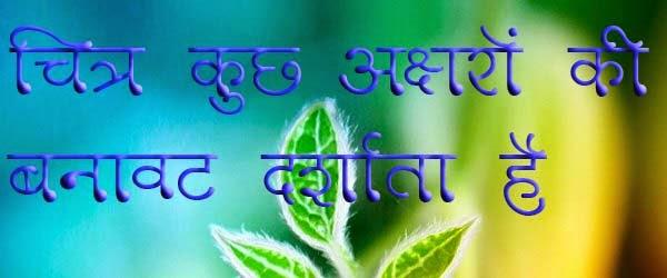 Kruti Dev 330 Hindi font