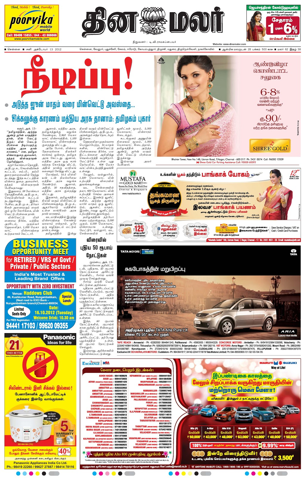 free Download | TODAY thinamalar news paper Ebook 13th october 2012