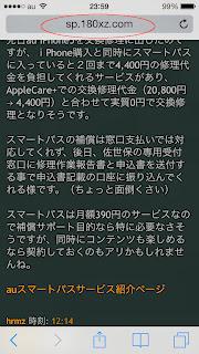iOS7 Safariでブックマークボタンを表示させる