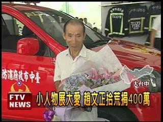 男版陳樹菊 趙文正先生