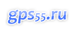 GPS55.ru