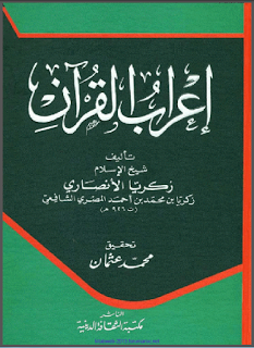 كتاب إعراب القرآن - شيخ الاسلام زكريا الأنصاري