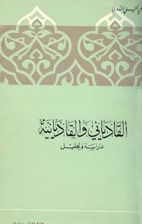 كتاب القادياني والقاديانية دراسة وتحليل - أبو الحسن الندوي