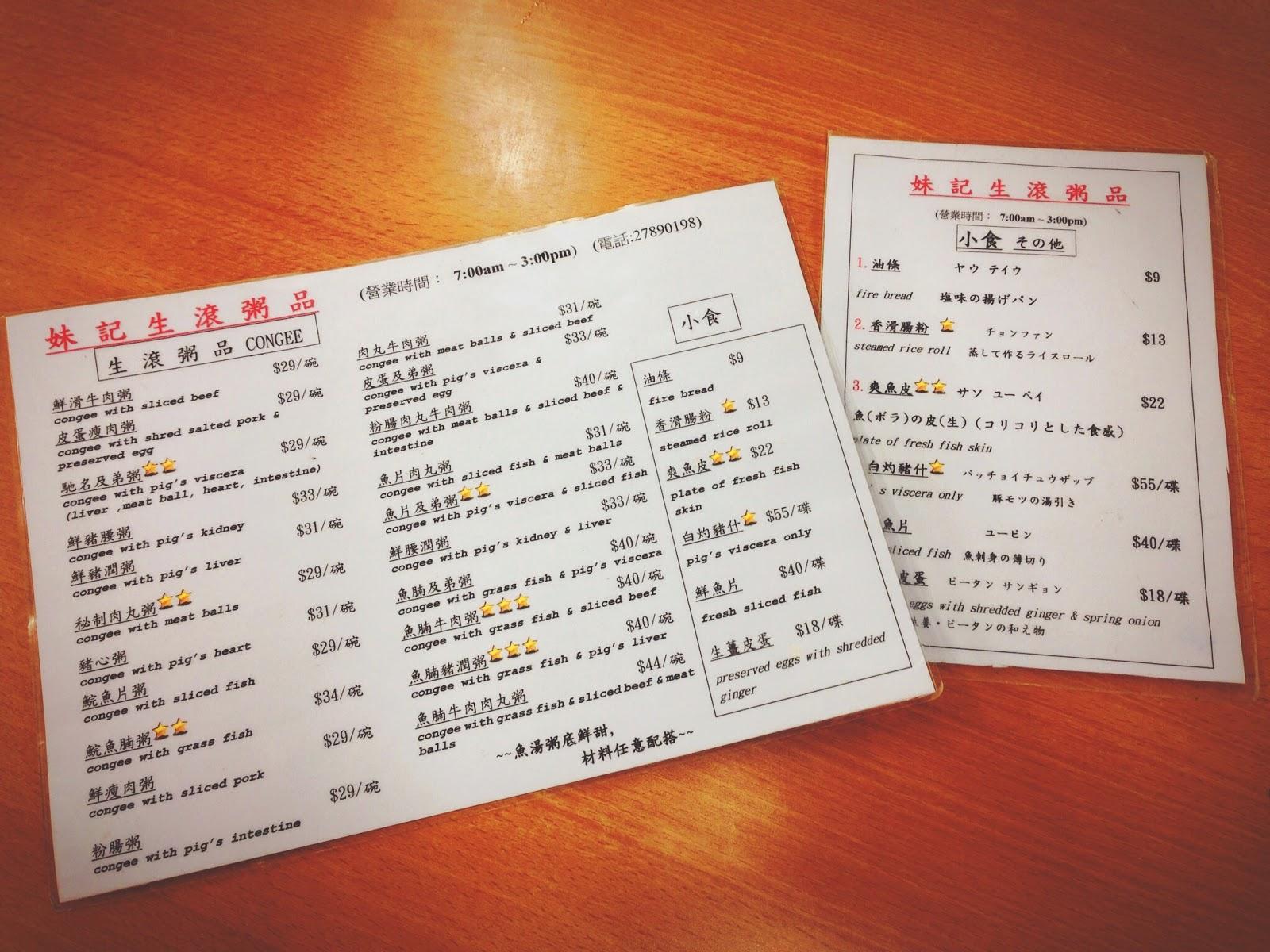 Menu at Mui Kee Congee Fa Yuen St Market HK