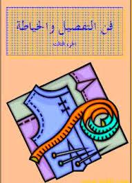 كتاب لتعليم الخياطه وكيفيه تفصيل الملابس لكى وولاطفالك