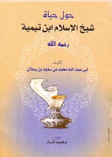 حول حياة شيخ الإسلام ابن تيمية - محمد سعيد رسلان