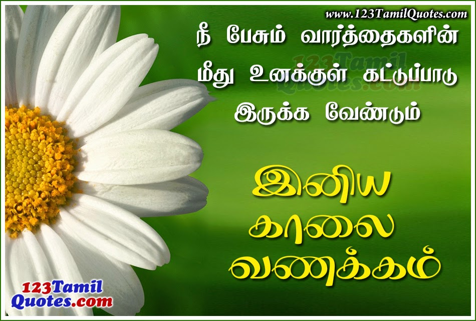 good morning quotes in tamil tamil good morning quotes for