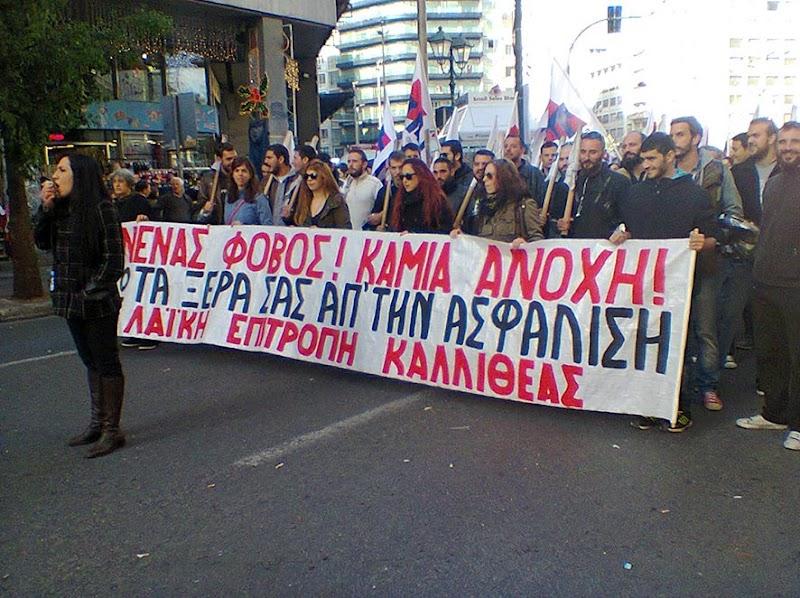 Πρόγραμμα δράσης της ΛΕΚ για την επιτυχία της Απεργίας ενάντια στο κυβερνητικό αντιασφαλιστικό έκτρωμα