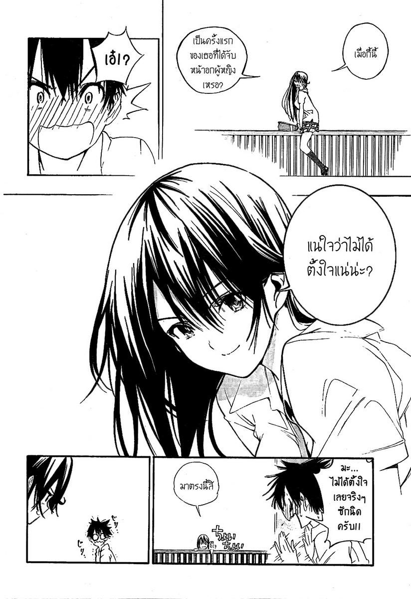 อ่านการ์ตูน Pajama na Kanojo 1 ภาพที่ 21
