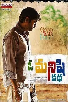O Manishi Katha (2014) Telugu Movie Poster