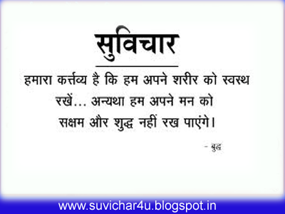 Hamara kartavy hai ki apne sharer ko swasthy rakhen. Anyatha ham apne man ko sakshm aur shudhd nahi rakh payenge.