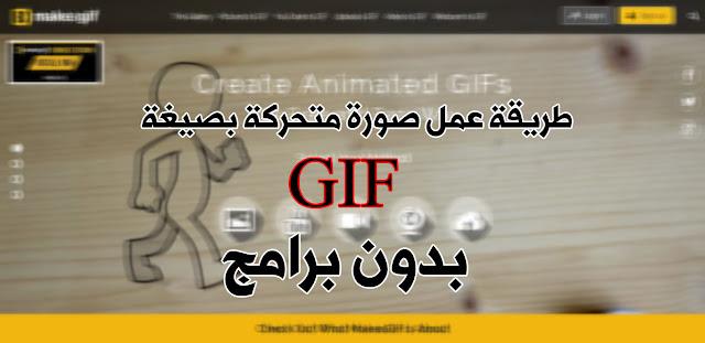 طريقة عمل صورة متحركة بصيغة GIF بدون برامج