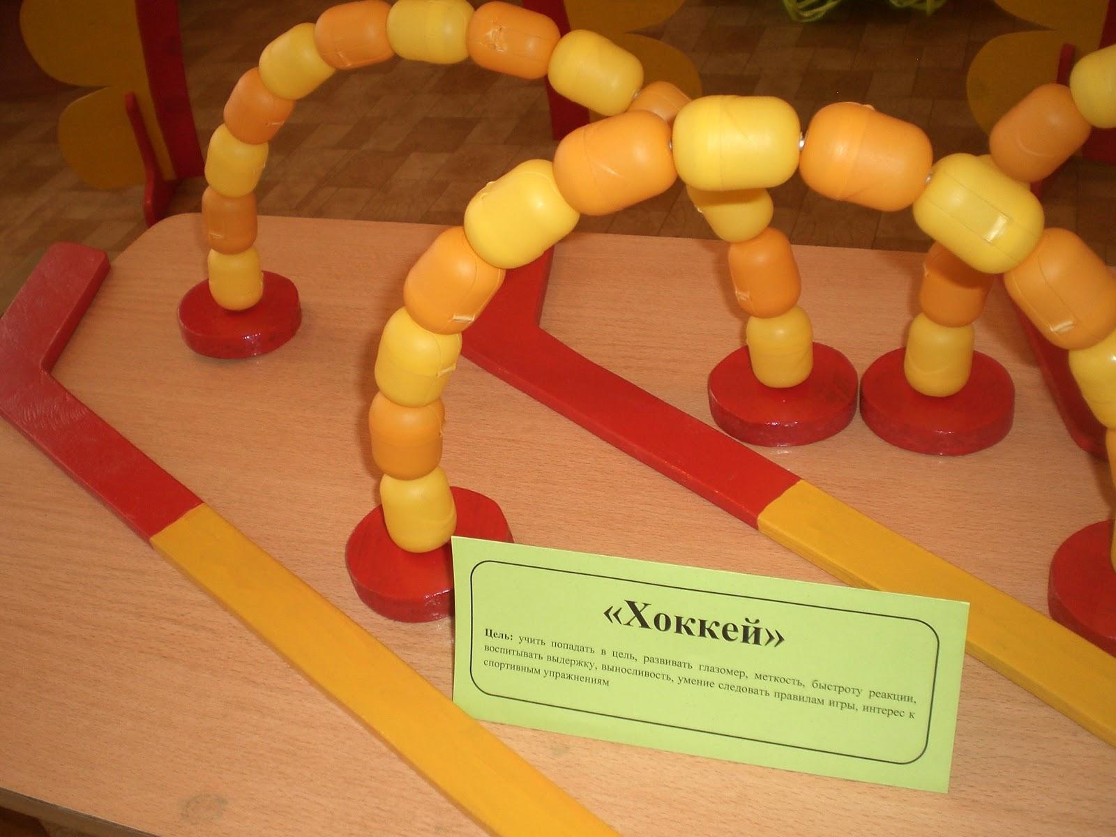 Нестандартные оборудование для детских садов своими руками