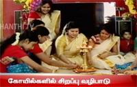 Colourful Onam Festival Celebrated across Kerala and Tamil Nadu