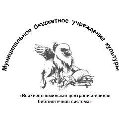 МБУК  ВЦБС   Верхняя Пышма