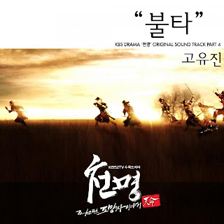 Heaven's Order / Heaven's Will / Mandate Of Heaven OST Part 4