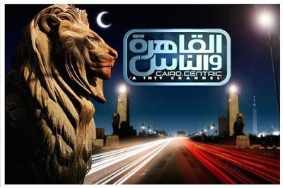 قناة القاهرة والناس بث مباشر اون لاين Alkaherawalnas Channel