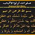 Sholawat Ulul Albab