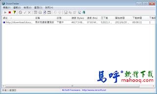 DownTester Portable 免安裝版,網路速度測試工具、檔案下載速度程式軟體