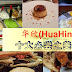 【泰国华欣(HuaHin)】 十大必尝之美食
