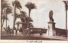 Η ΓΕΦΥΡΑ ΚΑΣΡ ΕΛ ΝΙΛ TO 1911