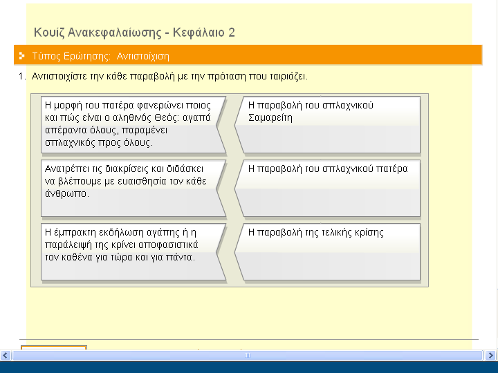 http://ebooks.edu.gr/modules/ebook/show.php/DSGYM-B118/381/2537,9850/extras/Html/Excersise_12_kef2_anakefalaiosi_quiz_popup.htm