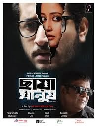 Bengali Movie Chaya Manush 2014 Movie Review