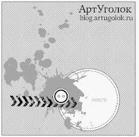http://blog.artugolok.ru/2013/12/18-2013.html