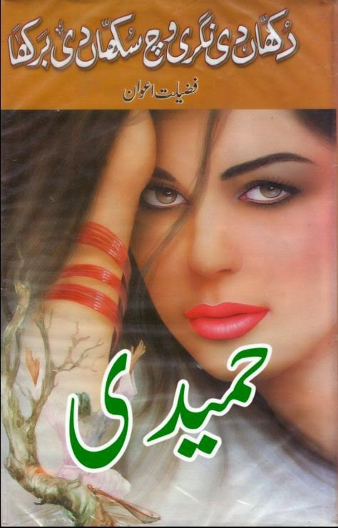 Free download Dukhan di nagri wich sukh di barkha novel by Fazeelat Awan pdf, online reading.