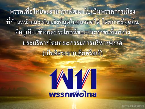 พรรคเพื่อไทยจะสามารถพัฒนาไปเป็นพรรคการเมืองที่ก้าวหน้าและเข้มแข็งที่สุดในอนาคตได้