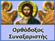 ΕΟΡΤΟΛΟΓΙΟΝ